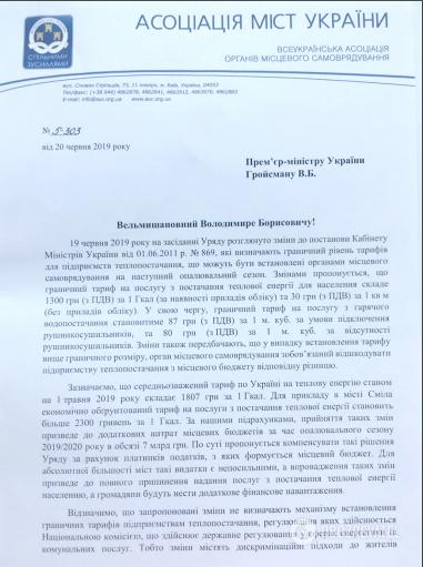 """""""Різниця в рази"""": в Україні різко знизили тарифи на комуналку, але не для всіх"""