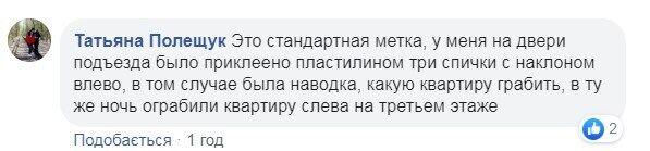 Воровская метка? На дверях киевлян появились странные знаки