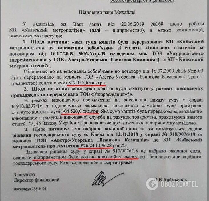 Счет на миллиарды: в грабеже Киева олигархом Фуксом новый поворот