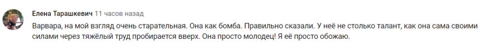 """Дочь Кошевого отличилась дерзким заявлением на """"Голос. Діти"""""""