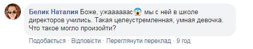 Коментарии под постом о погибших