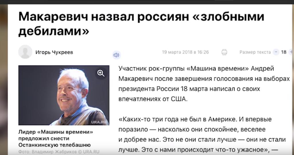 Макаревич сделал признание о громких заявлениях об РФ