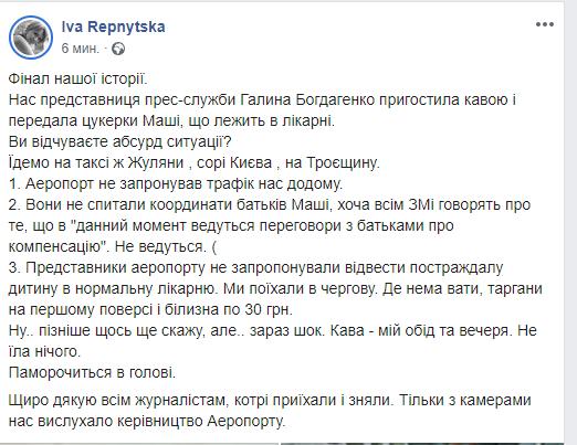 В киевском аэропорту девушке переломали пальцы