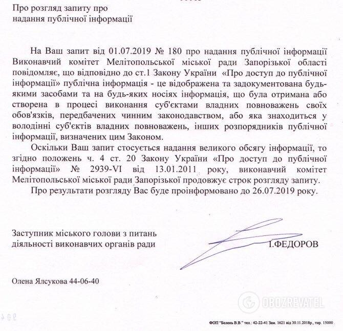 """""""Мэр-беспредельщик хвастается крышей в ГПУ"""": подробности скандала"""