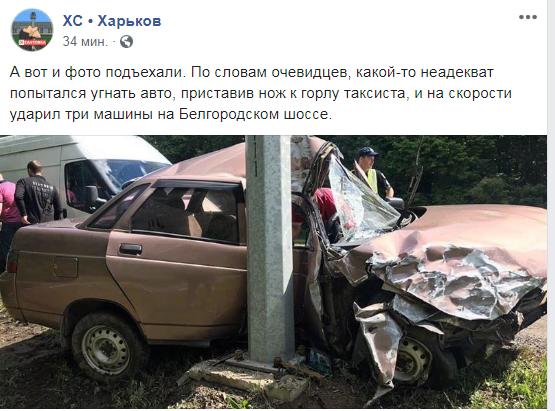 """Под Харьковом налетчик устроил жесткий """"автобоулинг"""""""