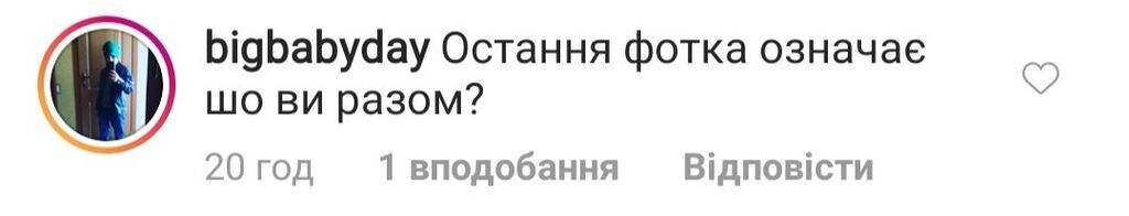 Дорофєєву і Позитива запідозрили в романі