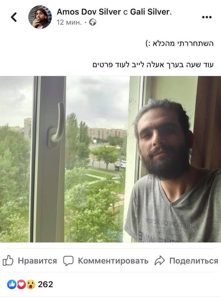 Страница Амоса Дов Сильвера в соцсети