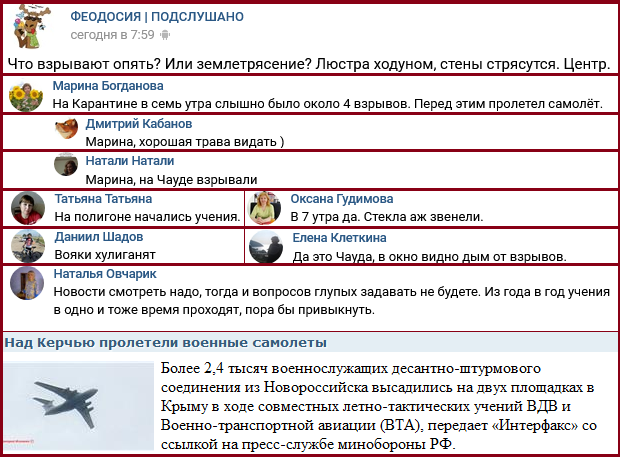 Новости Крымнаша. Три оккупации Крыма