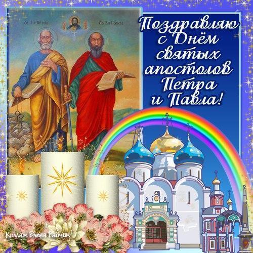 Петра і Павла 2019: оригінальні привітання та листівки