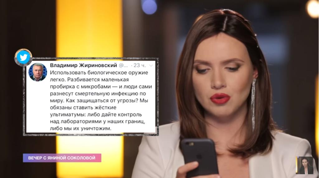 Фейк Жириновского о биологическом оружии