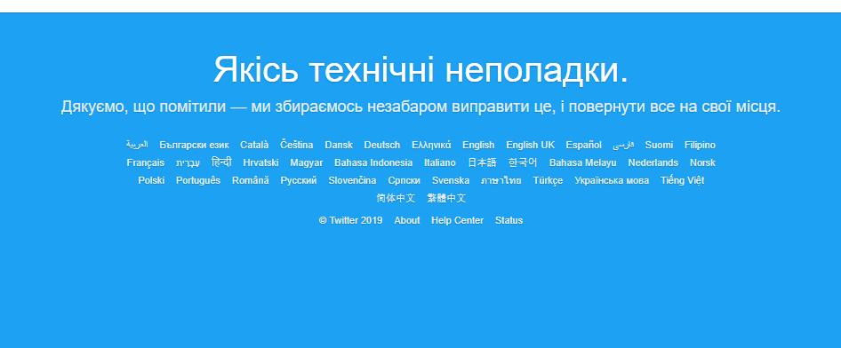 В работе Twitter произошел масштабный сбой по всему миру