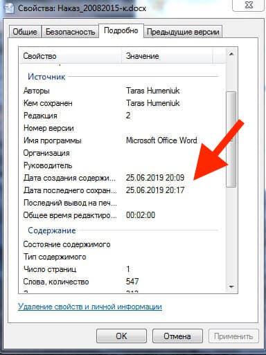 Куницького викрили в підробці документів