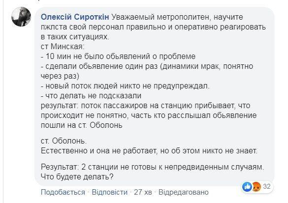 В метро Киева пассажир упал на рельсы: закрывали 5 станций