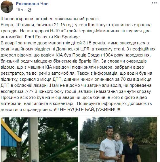 ДТП с детьми на Прикарпатье: всплыли детали