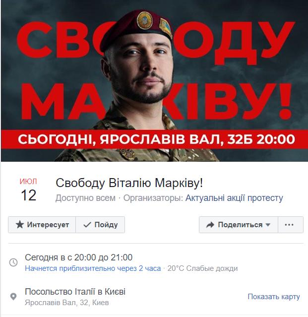 Украинцы отреагировали протестом на приговор Маркиву