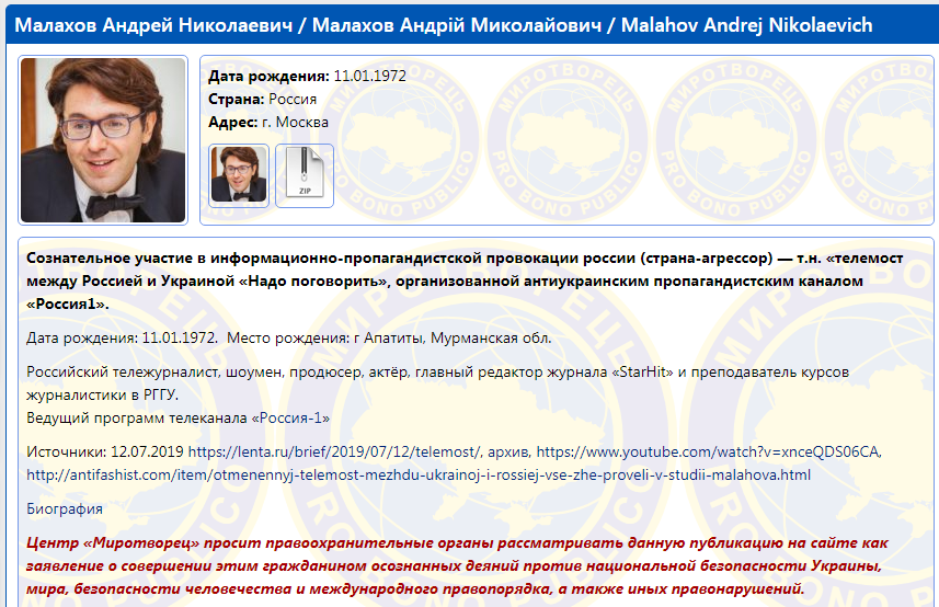 """Дані про російського ведучого в """"Чистилищі"""""""