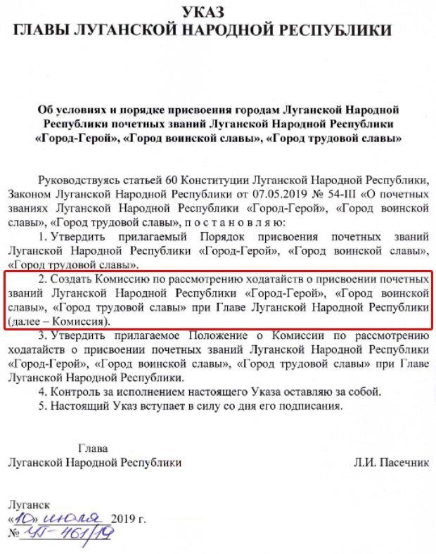 """В """"ЛНР"""" задумали присвоить городам советские звания"""