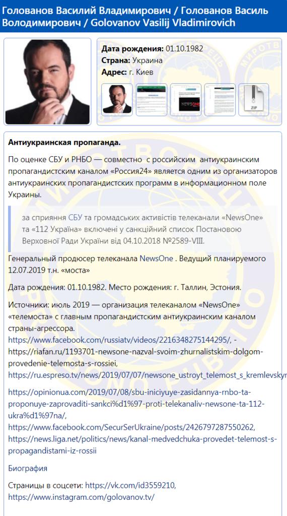 """Ведущие NewsOne угодили в """"Миротворец"""""""