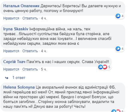 """Facebook заблокировал """"Книгу памяти павших за Украину"""""""
