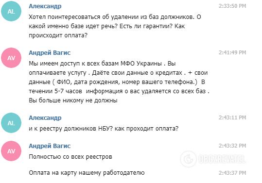 Мошенники в Украине