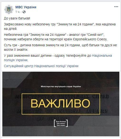 """Аналог """"Синього кита"""": в Україні почали бити на сполох через гру"""