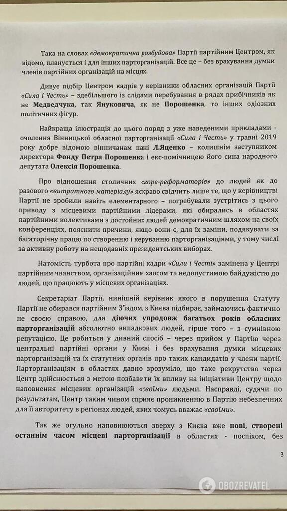"""Узурпировал власть и протолкнул """"своих"""" людей: в партии Смешко разразился громкий скандал"""