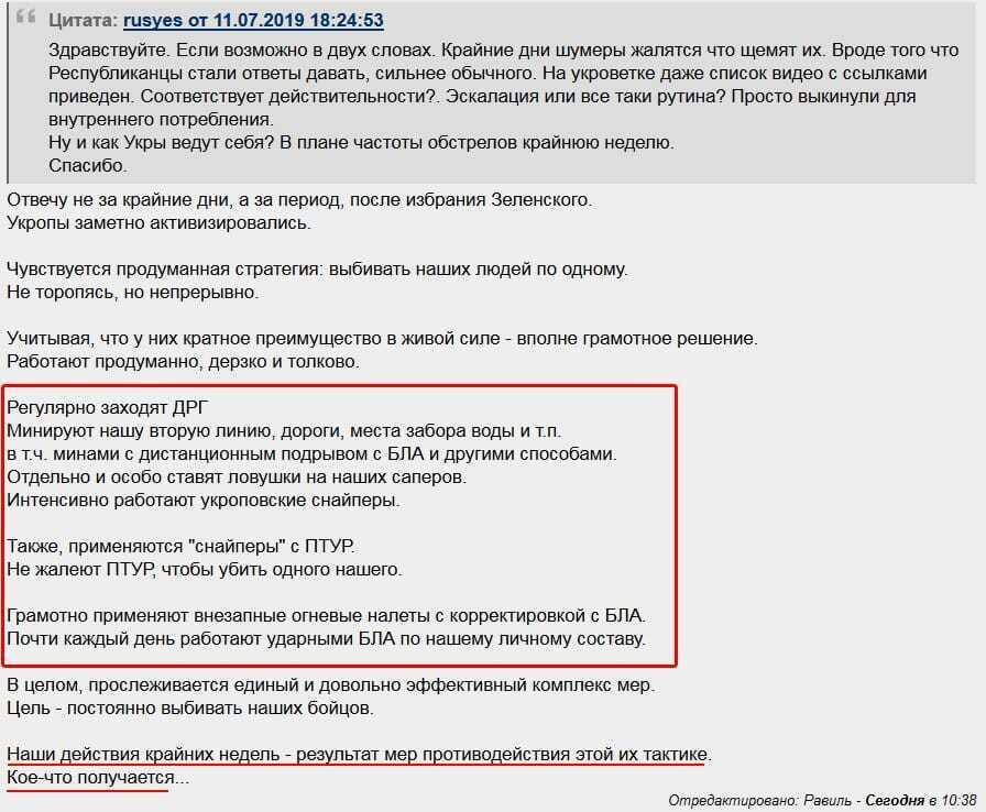 """""""Работают толково!"""" В """"Л/ДНР"""" признали преимущество ВСУ"""