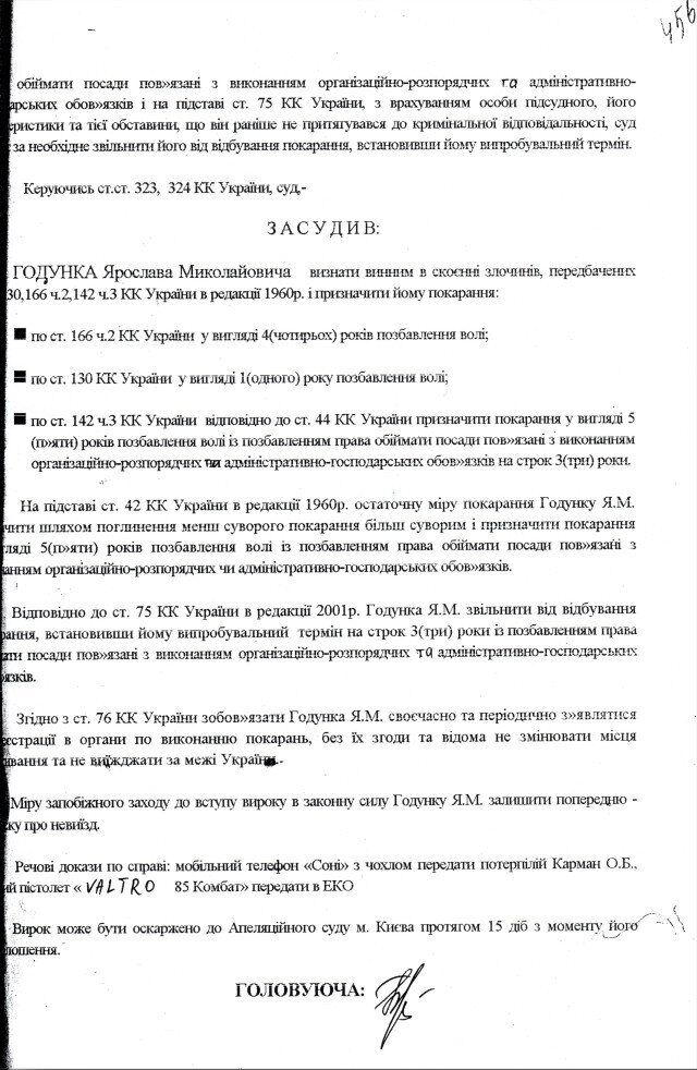 Журналіст опублікував скандальні дані про Годунка