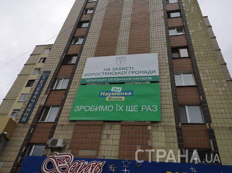 """В агитации кандидата Науменка вместо """"Зе!"""" написано """"За!"""""""