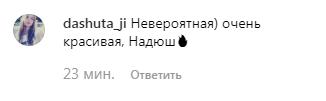 Дорофеева вызвала ажиотаж горячими фото