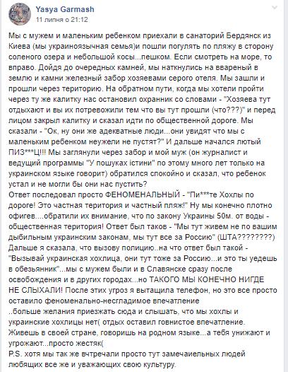 На украинском курорте вспыхнул скандал из-за языка