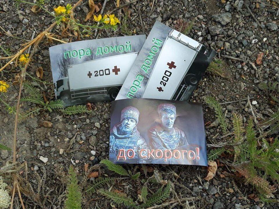 Патриотические листовки на Донбассе