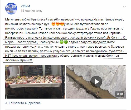 """""""Вкрали і за*рали"""": росіяни поскаржилися на відпочинок у Криму"""