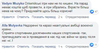 """""""На парад денег нет?"""" Зеленского распекли за идею ОИ в Украине"""
