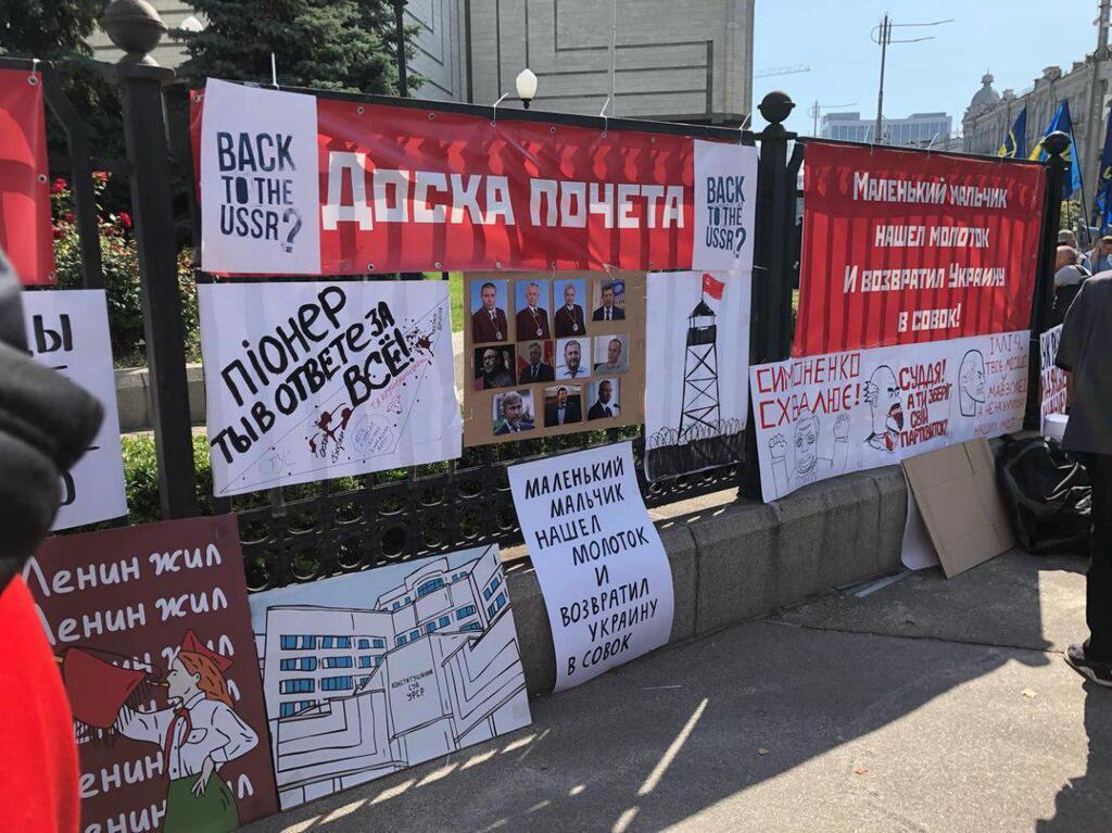Плакати на паркані Конституційного суду
