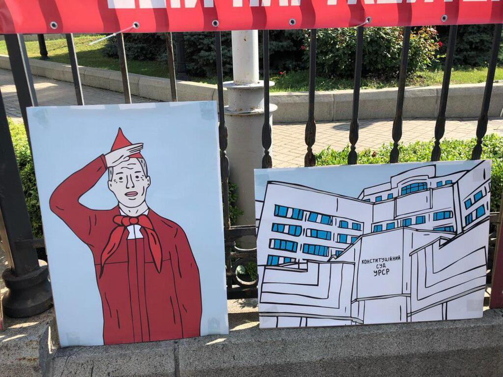 Плакаты на заборе Конституционного суда