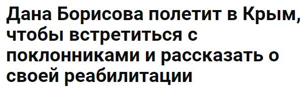 В Киеве засветилась скандальная звезда из России, ездившая в Крым