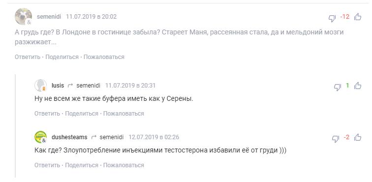 Марія Шарапова
