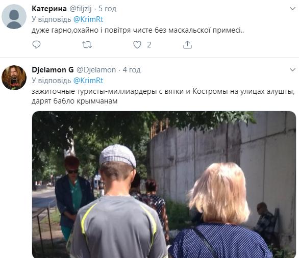 """Появились новые фото """"туристического сезона"""" в Крыму"""