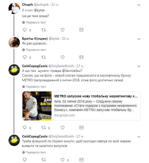 Популярный гипермаркет попал в скандал с картой Украины