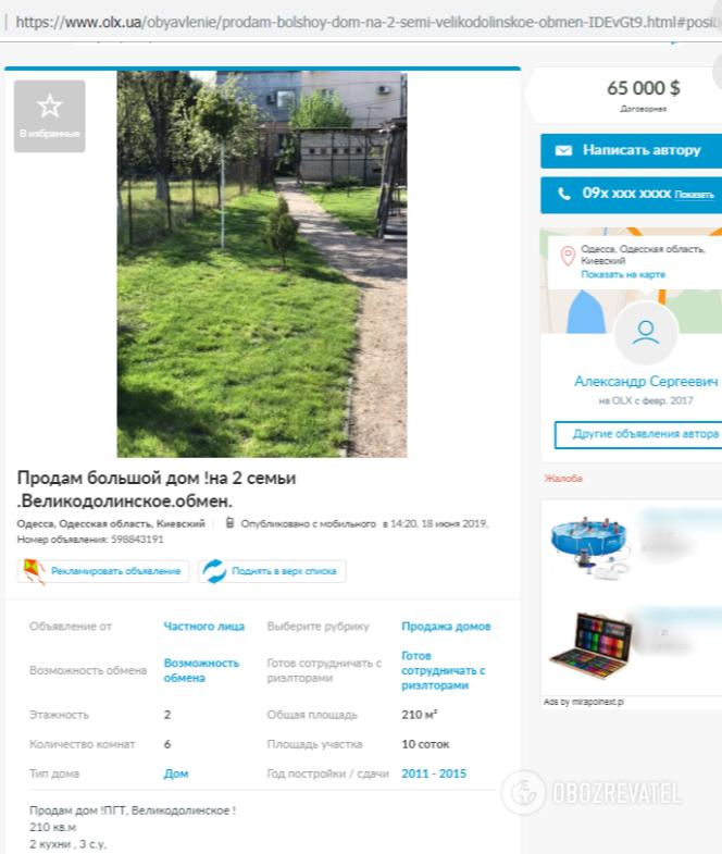 Оголошення про продаж будинку по вул. Промислова, 6 у селищі Великодолинське