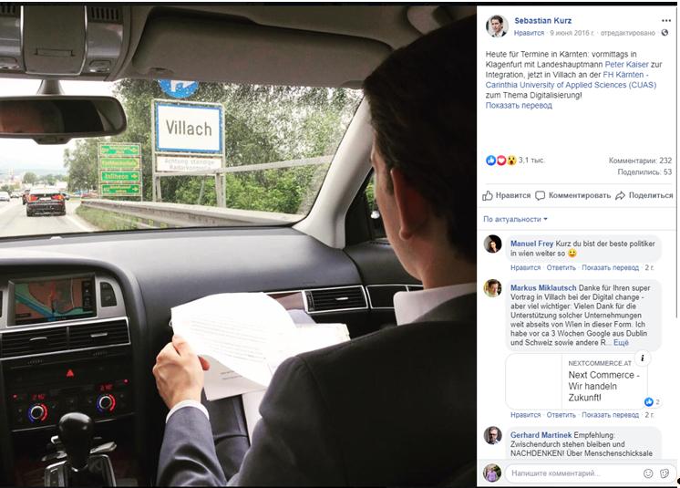Машина Куртца, министра иностранных дел, -  бюджетный автомобиль