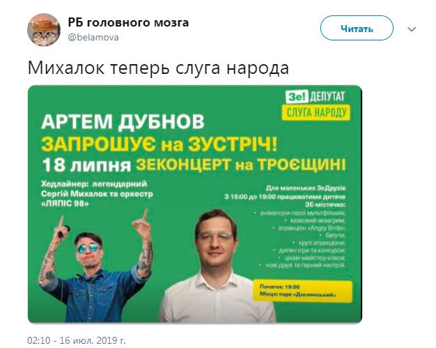 """""""И Лукашенко не откажет"""": сеть разозлил бесплатный концерт Михалка на Троещине"""