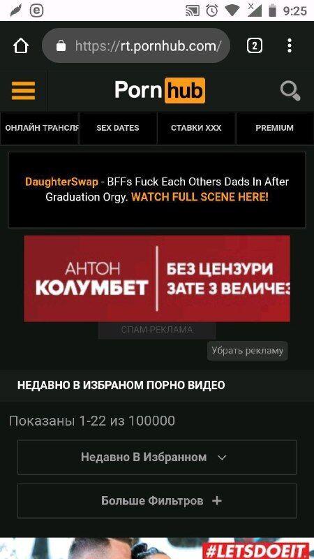 Реклама Колумбета на PornHub