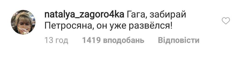 Россияне начали травить Гагу из-за Ирины Шейк