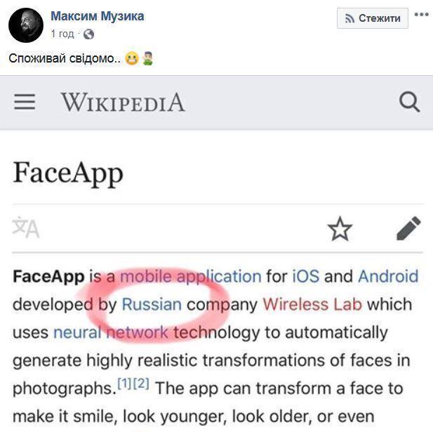 Інформація про творців FaceApp