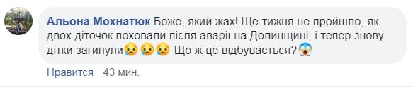 """""""Згасли зірочки"""": під Миколаєвом загинув батько з двома дітьми"""