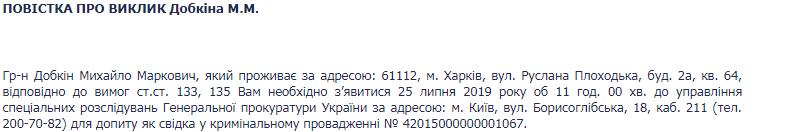 Через Януковича: ГПУ викликала Добкіна на допит