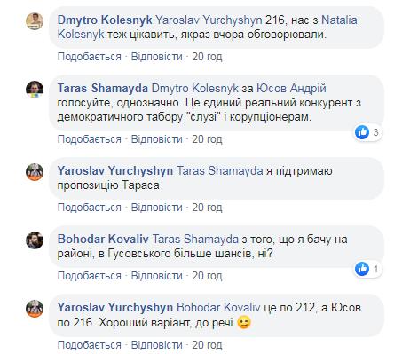 Коментарі Тараса Шамайди та Ярослава Юрчишина