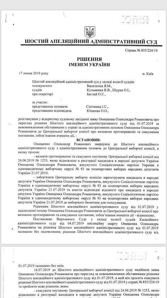 Рішення суду щодо Онищенка